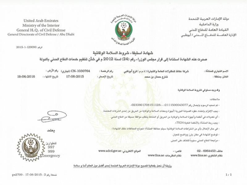 OKAZ General Contracting & Trading Co  W L L  » ISO / CIVIL
